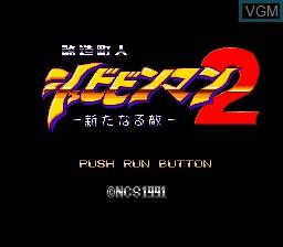 Title screen of the game Kaizou Choujin Shubibinman 2 - Aratanaru Teki on NEC PC Engine
