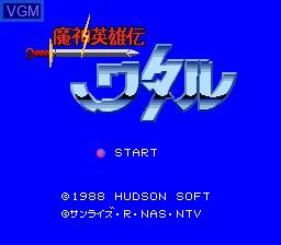 Title screen of the game Majin Eiyuu Den Wataru on NEC PC Engine