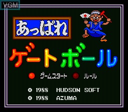 Title screen of the game Appare Gateball on NEC PC Engine