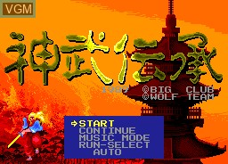 Title screen of the game Jinmu Denshou on NEC PC Engine