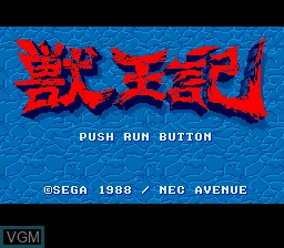Title screen of the game Juuouki on NEC PC Engine