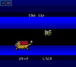 Menu screen of the game Obocchamakun on NEC PC Engine