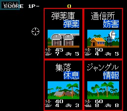 Menu screen of the game Operation Wolf on NEC PC Engine