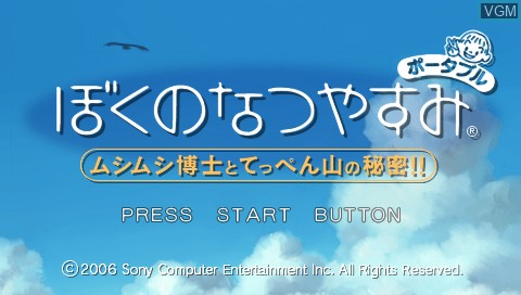 Title screen of the game Boku no Natsuyasumi Portable - Mushi Mushi Hakase to Teppen-yama no Himitsu!! on Sony PSP