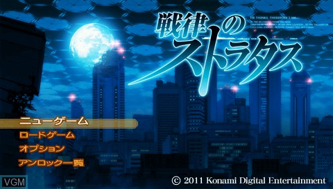 Title screen of the game Senritsu no Stratus on Sony PSP