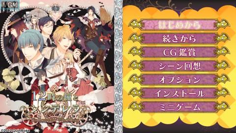 Title screen of the game 12-Ji no Kane to Cinderella - Halloween Wedding on Sony PSP