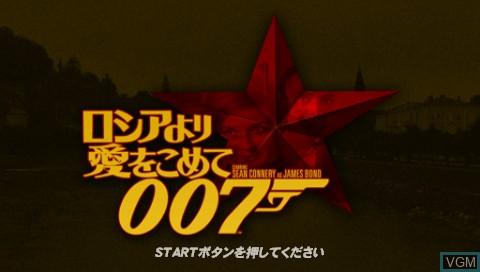 Title screen of the game 007 - Russia Yori Ai o Komete on Sony PSP