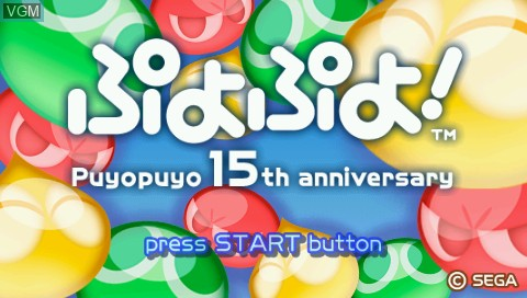 Title screen of the game Puyo Puyo! 15th Anniversary on Sony PSP