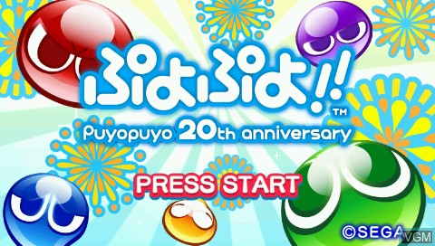 Title screen of the game Puyo Puyo!! 20th Anniversary on Sony PSP