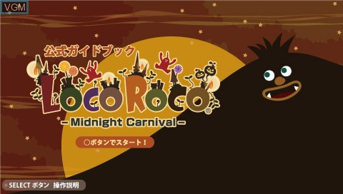 Title screen of the game LocoRoco - Midnight Carnival - Koushiki Guide Book on Sony PSP
