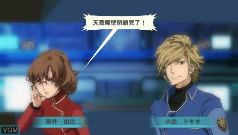 Menu screen of the game Senritsu no Stratus on Sony PSP