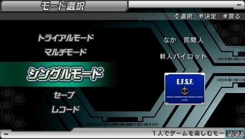 Menu screen of the game Kidou Senshi Gundam - Senjou no Kizuna Portable on Sony PSP