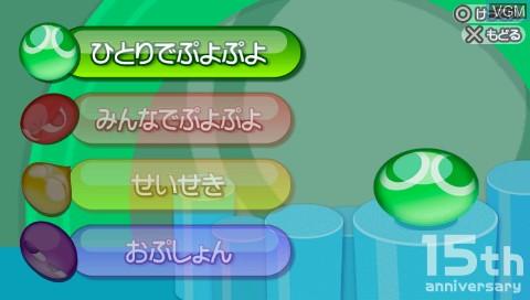 Menu screen of the game Puyo Puyo! 15th Anniversary on Sony PSP