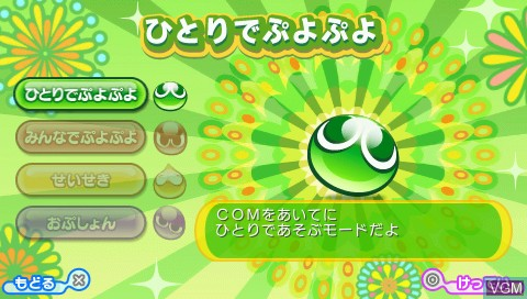 Menu screen of the game Puyo Puyo!! 20th Anniversary on Sony PSP