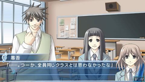 In-game screen of the game Mizu no Senritsu on Sony PSP