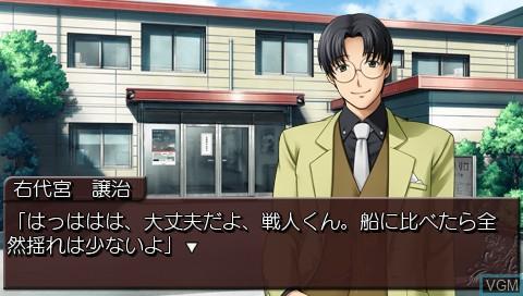 Umineko no Naku Koro ni Portable 1