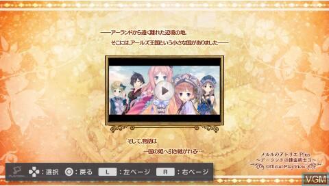 Meruru no Atelier Plus - Arland no Renkinjutsushi 3 - Official PlayView