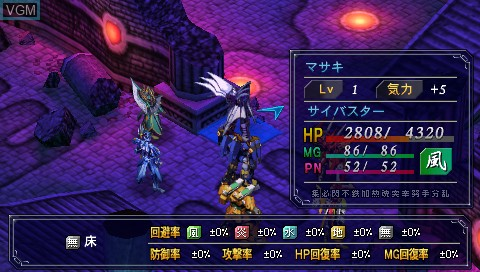 In-game screen of the game Super Robot Taisen OG Saga - Masou Kishin I & II on Sony PSP