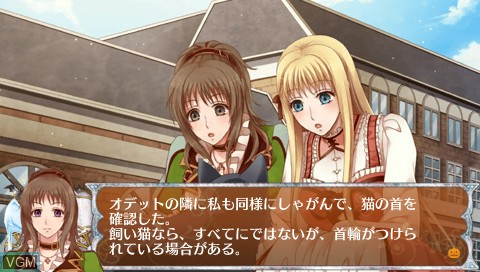 In-game screen of the game 24-Ji no Kane to Cinderella - Halloween Wedding on Sony PSP