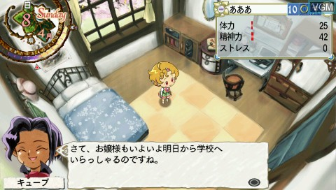 In-game screen of the game Princess Maker Portable Pack on Sony PSP