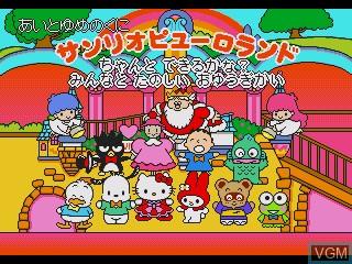 Title screen of the game Ai to Yume no Kuni Sanrio Puroland - Chanto Dekiru Kana Minna to Tanoshii Oyuugikai on Sega Pico