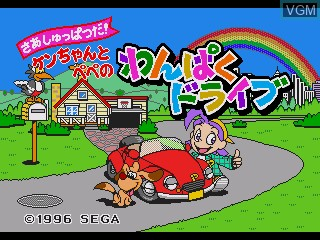 Title screen of the game Drive Pico - Saa Shuppatsu Da! Ken-chan to Pepe no Wanpaku Drive on Sega Pico