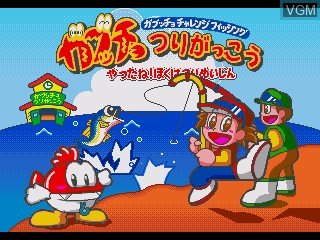 Title screen of the game Gabutcho Tsuri Gakkou Yatta ne! Boku wa Tsuri Meijn on Sega Pico