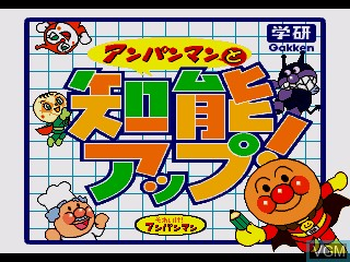 Title screen of the game Gakken Anpanman to Chinou Up! on Sega Pico