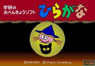 Title screen of the game Gakken no o-Benkyou Soft - Hiragana on Sega Pico