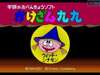 Title screen of the game Gakken no o-Benkyou Soft - Kakezan Kuku on Sega Pico