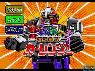 Title screen of the game Gekisou Sentai CarRanger on Sega Pico