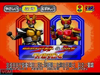 Title screen of the game Kamen Rider Agito & Kuuga Wild Battle on Sega Pico