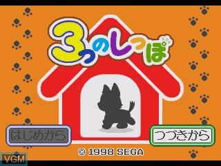 Title screen of the game Kawaii Nakama wo Sodateyou! - 3-tsu no Shippo on Sega Pico