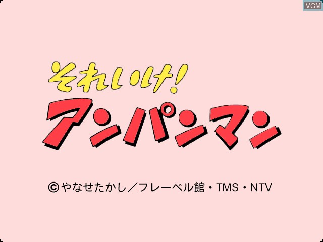 Title screen of the game Anpanman no AIUEO-N ! on Apple Pippin