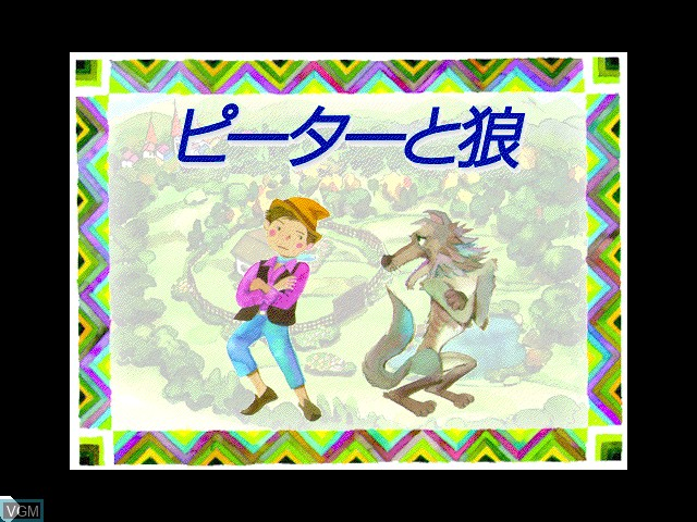 Title screen of the game Music ISLAND vol.1 Prokofiev Peter & the Wolf on Apple Pippin