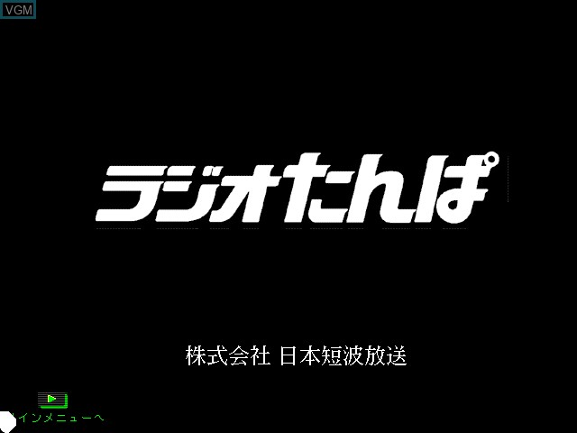 Title screen of the game Shichisokusen on Apple Pippin