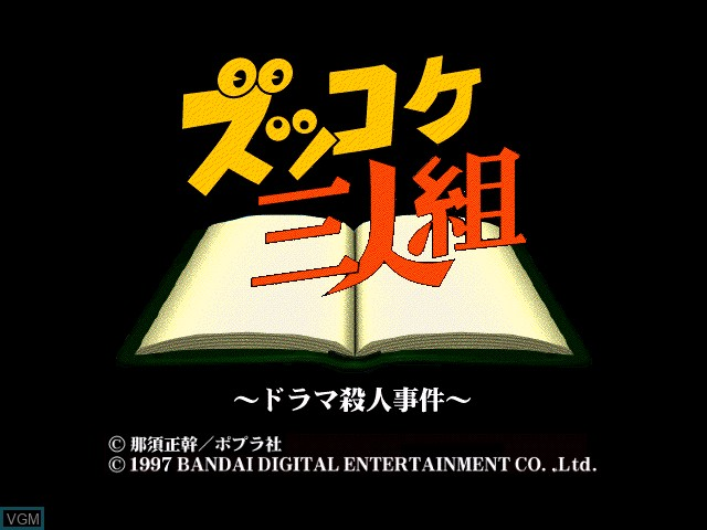 Title screen of the game Zukkoke Sanningumi -Drama Satsujinjiken- on Apple Pippin