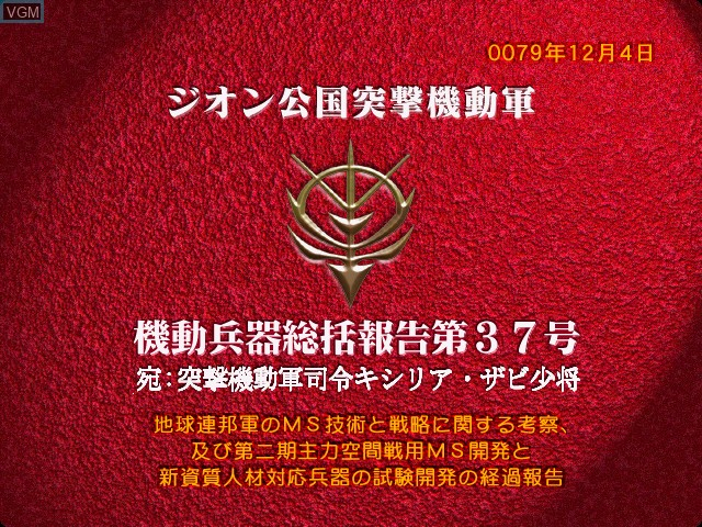 Menu screen of the game Mobile Suit Gundam Zion Dukedom Military-File on Apple Pippin