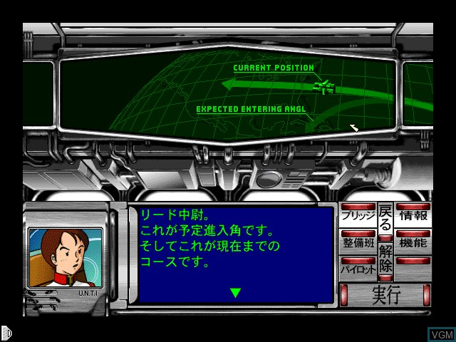 Menu screen of the game Mobilesuit Gundam White Base The 13th Independent Force on Apple Pippin