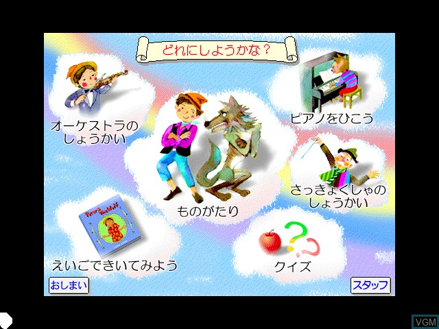 Menu screen of the game Music ISLAND vol.1 Prokofiev Peter & the Wolf on Apple Pippin