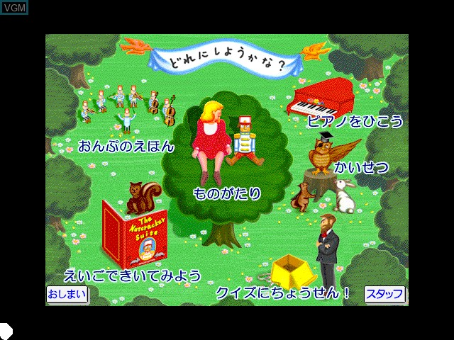 Menu screen of the game Music ISLAND vol.2 Tchaikovsky The Nutcracker on Apple Pippin