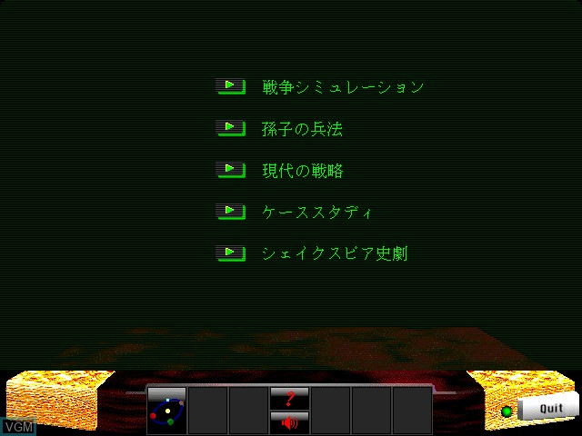 Menu screen of the game Shichisokusen on Apple Pippin