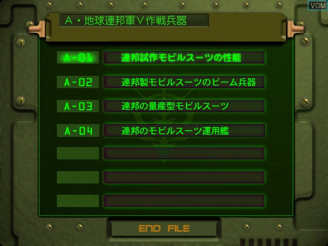 In-game screen of the game Mobile Suit Gundam Zion Dukedom Military-File on Apple Pippin
