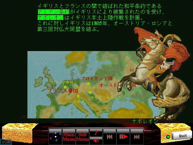 In-game screen of the game Shichisokusen on Apple Pippin