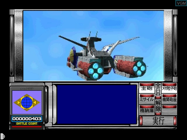 In-game screen of the game Mobilesuit Gundam White Base The 13th Independent Force on Apple Pippin
