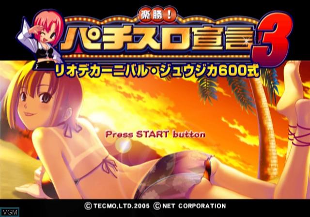 Title screen of the game Rakushou! Pachi-Slot Sengen 3 on Sony Playstation 2