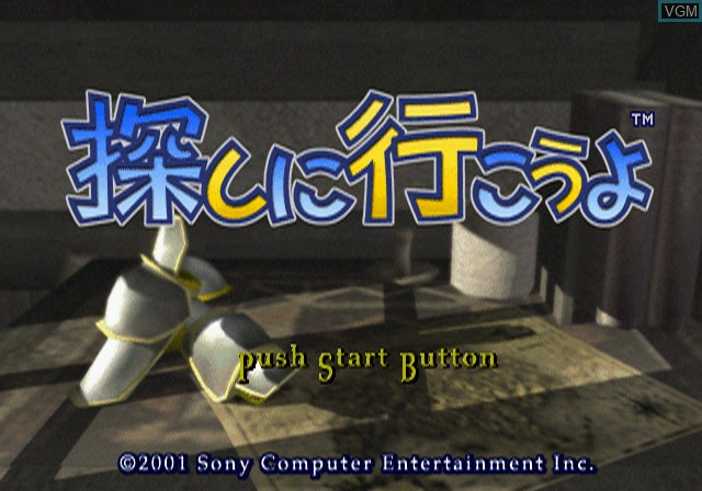 Title screen of the game Sagashi ni Ikouyo on Sony Playstation 2