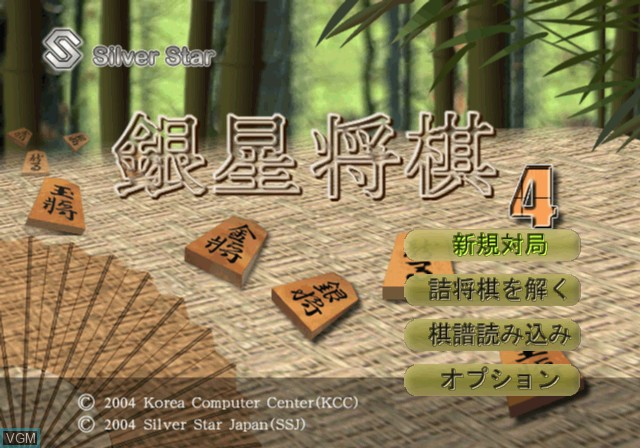 Title screen of the game Saikyou Ginsei Shogi 4 on Sony Playstation 2