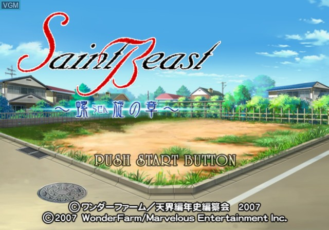 Title screen of the game Saint Beast - Rasen no Shou on Sony Playstation 2