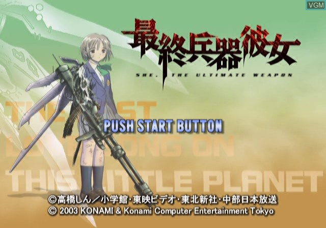 Title screen of the game Saishuu Heiki Kanojo on Sony Playstation 2